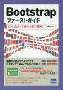 ◆◆Bootstrapファーストガイド CSS設計の手間を大幅に削減! / 相澤裕介/著 / カットシステム