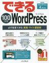 ◆◆できる100ワザWordPress 必ず集客できる実践・サイト運営術 / ホシナカズキ/著 できるシリーズ編集部/著 / インプレス