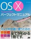 ◆◆OS 10 Yosemiteパーフェクトマニュアル / 井村克也/著 / ソーテック社