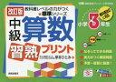 ◆◆中級算数習熟プリント 小学3年生 / 岸本ひとみ/著 / 清風堂書店出版・