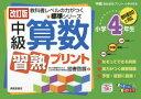 ◆◆中級算数習熟プリント 小学4年生 / 図書啓展/著 / 清風堂書店出版・
