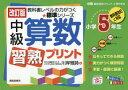 ◆◆中級算数習熟プリント 小学5年生 / 川岸雅詩/著 / 清風堂書店出版・