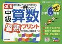 ◆◆中級算数習熟プリント 小学6年生 / 北嶋佳寿子/著 / 清風堂書店出版・