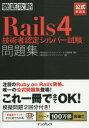 ◆◆Rails4技術者認定シルバー試験問題集 / 山田裕進/著 ソキウス・ジャパン/編 / インプレス