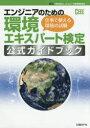 ◆◆エンジニアのための環境エキスパート検定公式ガイドブック 仕事で使える環境の試験 / コンピュータ教育振興協会/著 / 日経BP社