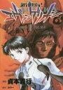 ◆◆新世紀エヴァンゲリオン 1 / 貞本義行/漫画 カラー/原作 / KADOKAWA