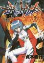 ◆◆新世紀エヴァンゲリオン 3 / 貞本義行/漫画 カラー/原作 / KADOKAWA