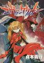 ◆◆新世紀エヴァンゲリオン 4 / 貞本義行/漫画 カラー/原作 / KADOKAWA
