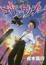◆◆新世紀エヴァンゲリオン 5 / 貞本義行/漫画 カラー/原作 / KADOKAWA