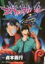 ◆◆新世紀エヴァンゲリオン 7 / 貞本義行/漫画 カラー/原作 / KADOKAWA