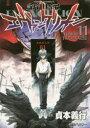 ◆◆新世紀エヴァンゲリオン 11 / 貞本義行/漫画 カラー/原作 / KADOKAWA