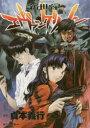 ◆◆新世紀エヴァンゲリオン 12 / 貞本義行/漫画 カラー/原作 / KADOKAWA