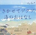 ◆◆きかせてアクア海のおはなし / ケイト・クームズ/詩 メイロ・ソー/絵 綾音惠美子/訳 / バベルプレス