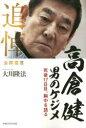 ◆◆高倉健 男のケジメ 死後17日目、胸中を語る 追悼公開霊言 / 大川隆法/著 / 幸福の科学出版