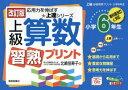 ◆◆上級算数習熟プリント 小学6年生 / 北嶋佳寿子/著 / 清風堂書店出版・