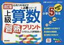 ◆◆上級算数習熟プリント 小学5年生 / 川岸雅詩/著 / 清風堂書店出版・