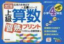 ◆◆上級算数習熟プリント 小学4年生 / 図書啓展/著 / 清風堂書店出版部