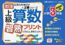 ◆◆上級算数習熟プリント 小学3年生 / 岸本ひとみ/著 / 清風堂書店出版・
