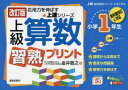 ◆◆上級算数習熟プリント 小学1年生 / 金井敬之/著 / 清風堂書店出版・