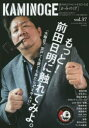 ◆◆KAMINOGE 世の中とプロレスするひろば vol.37 / KAMINOGE編集部/編 / 東邦出版