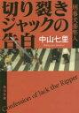 ◆◆切り裂きジャックの告白 刑事犬養隼人 / 中山七里/〔著〕 / KADOKAWA