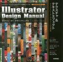 ◆◆イラストレーターデザインマニュアル テクスチャ&テキストエフェクト / 下田和政/著 / 技術評論社