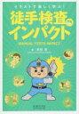 ◆◆徒手検査インパクト イラストで楽しく学ぶ! / 原田晃/著 / 医道の日本社