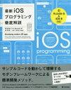 ◆◆最新iOSプログラミング徹底解説 / 新居雅行/著 佐伯晃一/監修 / 技術評論社