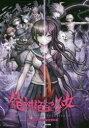 ◆◆絶対絶望少女ダンガンロンパAnother Episode絶対絶望の公式設定資料集 / ファミ通 責任編集 / KADOKAWA