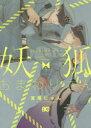 ◆◆妖弧(いぬ)のおまわりさん 1 / 宮尾にゅん/著 / KADOKAWA