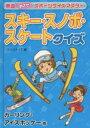 ◆◆スキー・スノボ・スケートクイズ カーリング・アイスホッケー他 / ワン・ステップ/編 / 金の星社