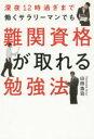 ◆◆深夜12時過ぎまで働くサラリーマンでも難関資格が取れる勉強法 / 山田浩司/著 / 幻冬舎メディアコンサルティング
