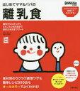 ◆◆はじめてママ&パパの離乳食 最初のひとさじから幼児食までこの一冊で安心! / 上田玲子/監修 主婦の友社/編 / 主婦の友社