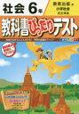 ◆◆教科書ぴったりテスト社会 教育出版版 6年 / 新興出版社啓林館