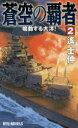 ◆◆蒼空の覇者 2 / 遙士伸/著 / 経済界