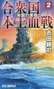 ◆◆合衆国本土血戦 2 / 吉田親司/著 / 経済界