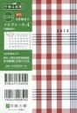 ◆◆694.メルクレール4 チェック / 高橋書店