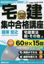 ◆◆宅建集中合格講座 2015年版宅建業法、税・その他編 / 瀧澤宏之/著 / あさ出版