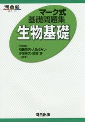 ◆◆生物基礎 / 和田英男/共著 大島えみし/共著 汐津美文/共著 前田真/共著 / 河合出版