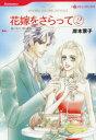 書, 雜誌, 漫畫 - ◆◆花嫁をさらって 2 / ルーシー・ゴードン/原作 岸本景子/著 / ハーレクイン