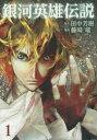 ◆◆銀河英雄伝説 1 / 藤崎 竜 画 / 集英社