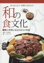 ◆◆和の食文化 長く伝えよう!世界に広めよう! 1 / 江原絢子/監修 こどもくらぶ/編 / 岩崎書店