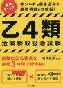 ◆◆乙4類危険物取扱者試験 赤シートと書き込みで重要項目を丸暗記! / 石原鉄郎/監修 / ナツメ社