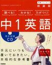 ◆◆中1英語 新装版 CD付き / 学研プラス