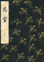 ◆◆志賀 / 観世 左近 編著 / 桧書店