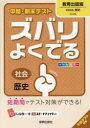 ◆◆ズバリよくでる 教育出版版 歴史 / 新興出版社啓林館
