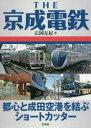 ◆◆THE京成電鉄 都心と成田空港を結ぶショートカッター / 広岡友紀/著 / 彩流社