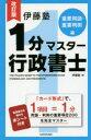 ◆◆伊藤塾1分マスター行政書士 重要用語・重要判例編 / 伊藤塾/著 / KADOKAWA
