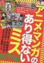 ◆◆人気アニメ・マンガのあり得ないミス 衝撃編 / 鉄人社
