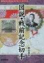 ◆◆図説・戦前記念切手 / 原田昌幸/著 / 日本郵趣出版